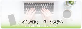 エイムWEBオーダーシステム